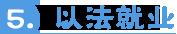 亚博在线娱乐_亚博体育下载_亚博体育下载appios标题5.png