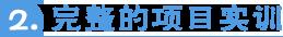 亚博在线娱乐_亚博体育下载_亚博体育下载appios标题2.png
