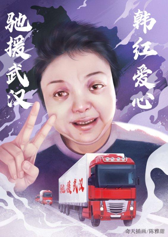 奇天CG学院,奇幻亚博在线娱乐,韩红爱心基金
