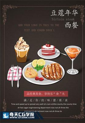 奇天CG学院,亚博在线娱乐_亚博体育下载_亚博体育下载appios,西餐设计