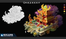 奇天CG学院,游戏场景,Q版建筑练习