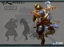 奇天CG学院,游戏角色,蛇拳宗师